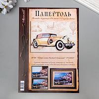 "Папертоль"" Rolls-Royce бежевый 20х30"