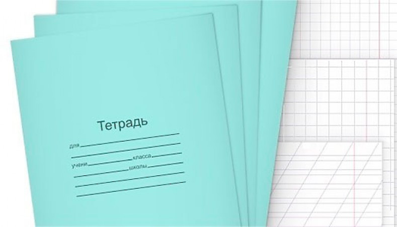 Тетрадь школьная 12 листов (клетка, линейка), Алматы