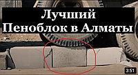 Пеноблок (полистиролбетон) 60-25-20см + клей бесплатно