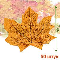 Искусственные листья клена 50 шт оранжевые