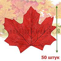 Искусственные листья клена 50 шт темно-красные