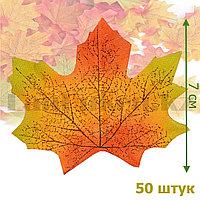 Искусственные листья клена 50 шт осенние оттенки