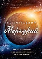 """Боланд Я., Фарнелл К.: Ретроградный Меркурий: как обратить хаос в творчество и совершить """"перезагрузку"""" своей"""