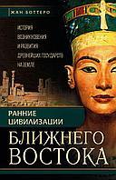 Боттеро Ж. и др.: Ранние цивилизации Ближнего востока. История возникновения и развития древнейших государств