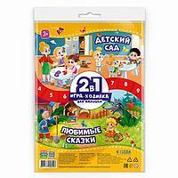 Игра-ходилка с фишками для малышей 2в1 «Любимые сказки и Детский сад», 42х29,7 см