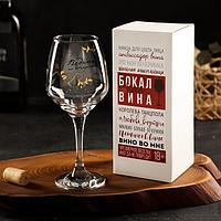 Бокал для вина «Ведьмы не стареют», 350 мл