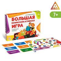 Настольная развлекательная игра 'Большая семейная игра'