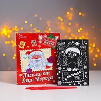 Новогодняя гравюра в открытке 'Письмо от Деда Мороза', эффект радуга