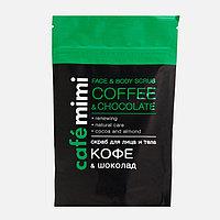 "Cafe Mimi Скраб для тела ""Кофе и Шоколад"" Body Scub ""Coffee and Chocolate"""