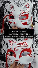 Маска Кицунэ