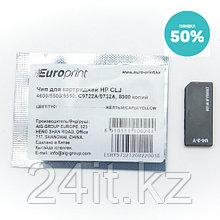 Чип Europrint HP C9722A/9732A