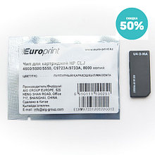 Чип Europrint HP C9723A/9733A