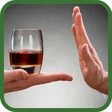 От алкогольной зависимости
