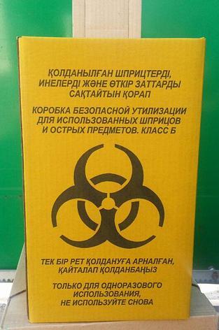 Коробка под медицинские отходы, фото 2