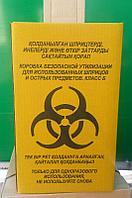 Коробка под медицинские отходы