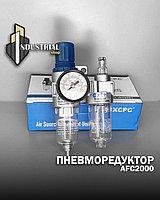 Пневморедуктор AFC-2000 (XCPC)