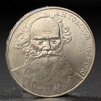 Монета '1 рубль 1988 года Толстой