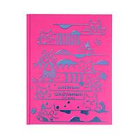 Дневник для 5-11 классов 'Котики в серебре', твёрдая обложка, глянцевая ламинация, тиснение фольгой, 48 листов