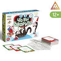 Новогодняя коммуникативная игра 'Что вы говорите, С новым годом', 100 карт, 6 загубников