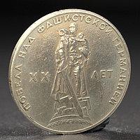 Монета '1 рубль 1965 года 20 лет Победы'
