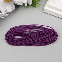 Резинка декоративная для скрапбукинга 'Fabrika Decoru' круглая 1 мм, 5м, фиолетовая