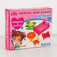 Мебель для кукол 'Детская' + куколка в подарок