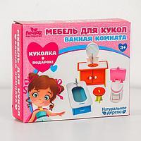 Мебель для кукол 'Ванная комната' + куколка в подарок