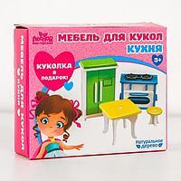 Мебель для кукол 'Кухня' + куколка в подарок