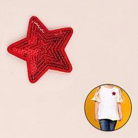 Термоаппликация 'Звезда', с пайетками, 5,2 x 5,2 см, цвет красный (комплект из 10 шт.)