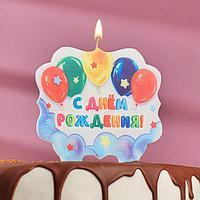Свеча для торта 'С Днём Рождения, очень празднично!', 10x10 см