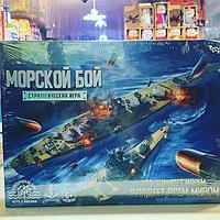 Стратегическая игра морской бой. 2