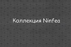 Коллекция Ninfea