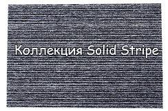 Коллекция Solid Stripe