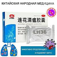 Ляньхуа Цинвень Цзяонан 36 капсул для лечения простуды и гриппа Lianhua Qingwen Jiaonang