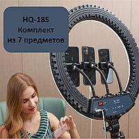 Кольцевая лампа HQ-18S со штативом+пульт ИК. Диаметр 43.5 см.