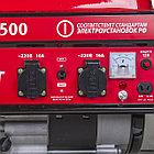 Генератор бензиновый Maxcut MC 2500 2 кВт, фото 3