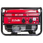 Генератор бензиновый Maxcut MC 2500 2 кВт, фото 4