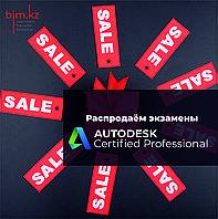 Скидка -30% на сертификационные экзамены Autodesk