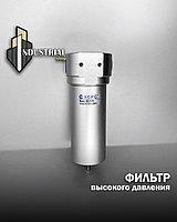Фильтр высокого давления (XCPC)