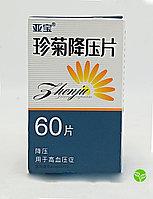 """Таблетки для снижения артериального давления """"Чжэньцзю Цзян`я Пянь"""". С хризантемой. От гипертонии"""