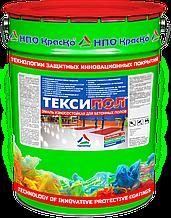 Эмаль износостойкая для бетонных полов Тексипол с добавлением микронизированного мрамора 20 кг