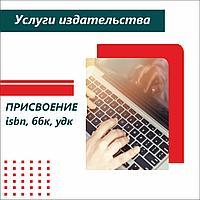 Присвоение ISBN, ББК, УДК