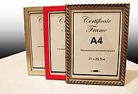 Рамка А4 для дипломов и сертификатов в алматы