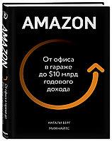 Книга «Amazon. От офиса в гараже до $10 млрд годового дохода», Берг Н., Найтс М.