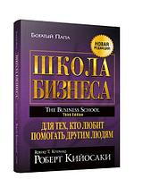 Книга «Школа бизнеса», Роберт Кийосаки, Твердый переплет