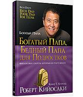 """Книга """"Богатый папа, бедный папа для подростков"""", Роберт Кийосаки, Твердый переплет"""