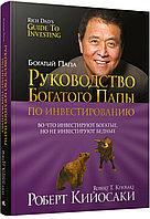 """Книга """"Руководство богатого папы по инвестированию"""", Роберт Кийосаки, Интегральный переплет"""