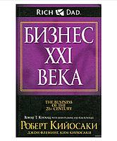 """Книга """"Бизнес XXI века"""", Роберт Кийосаки, Интегральный переплет"""
