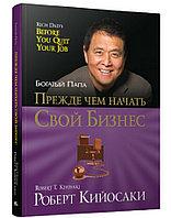 """Книга """"Прежде чем начать Свой Бизнес"""", Интегральный переплет"""