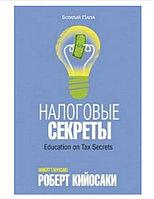 """Книга """"Налоговые секреты"""", Роберт Кийосаки, Мягкий переплет"""